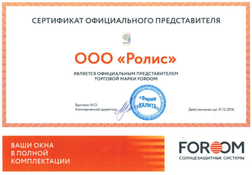 Сертификат официального представителя FOROOM