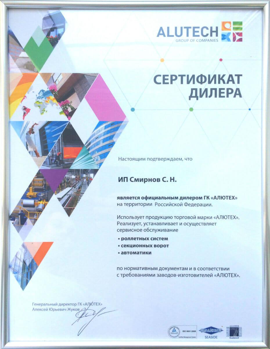 Сертификат дилера ALUTECH